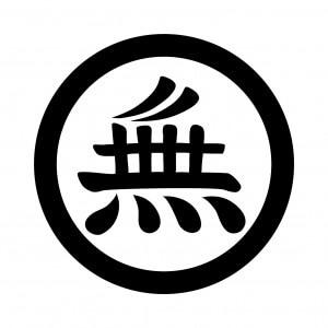 丸に無文字(1)
