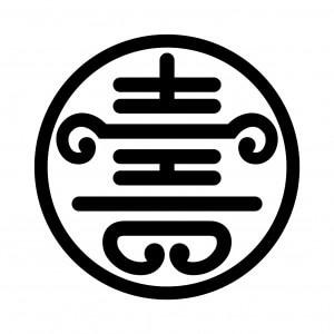 細輪に壽文字
