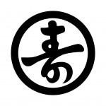 丸に壽文字