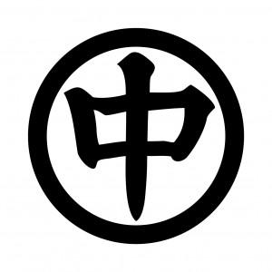 丸に中の字