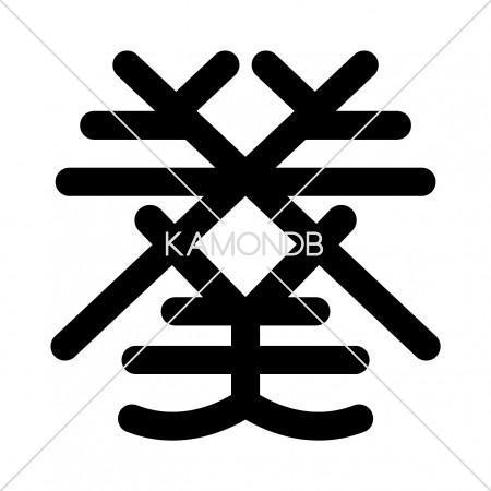 松平葵の字