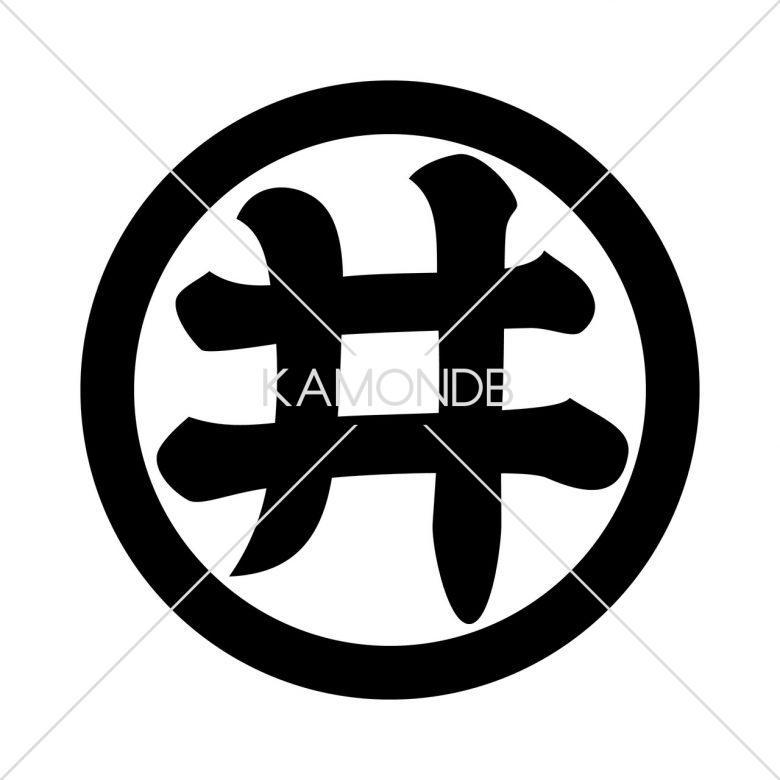 丸に井文字