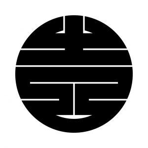 吉文字の丸