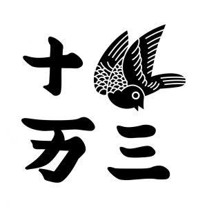 鳩に三十万文字
