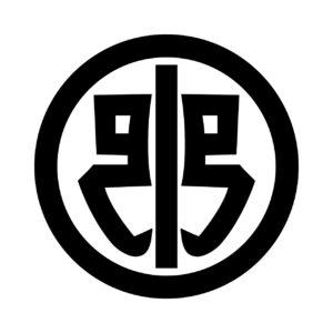 丸に二つ弓の字(1)