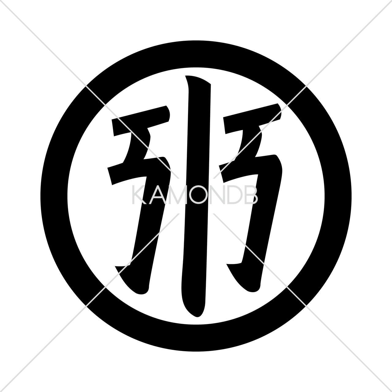 丸に二つ弓の字(2)